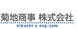 菊地商事 株式会社